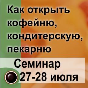 Семинар Как открыть кофейню, кондитерскую, булочную, пекарню. restcon.ru