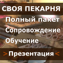 Открыть  кофейню, кондитерскую, булочную, пекарню. restcon.ru