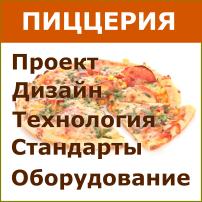 Открыть  пиццерию. Пакет документов, сопровождение открытия. restcon.ru