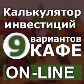 Калькулятор инвестиций в кофейню-кондитерскую restcon.ru