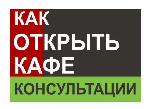 Как открыть кафе. Консультации restcon.ru