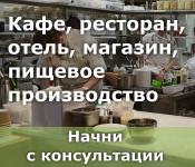 Кафе, ресторан, отель, магазин, пищевое производство. Открытие, проектирование и сопровождение.